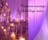 Vign_Habillage_tentures_mariage